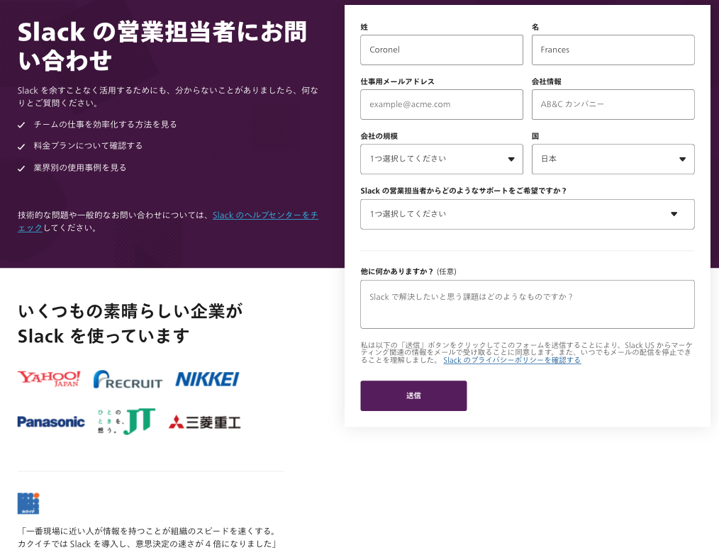 Contact Sales Form - Japanese